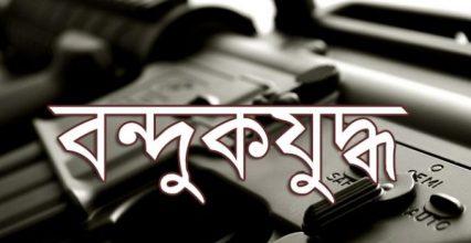 ময়মনসিংহে 'বন্দকযুদ্ধে' ২ যুবক নিহত