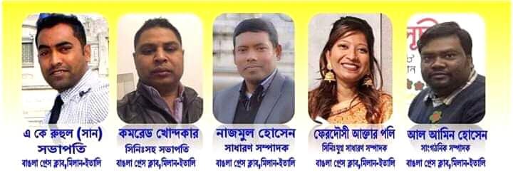বাংলা প্রেস ক্লাব মিলানের নতুন কমিটি